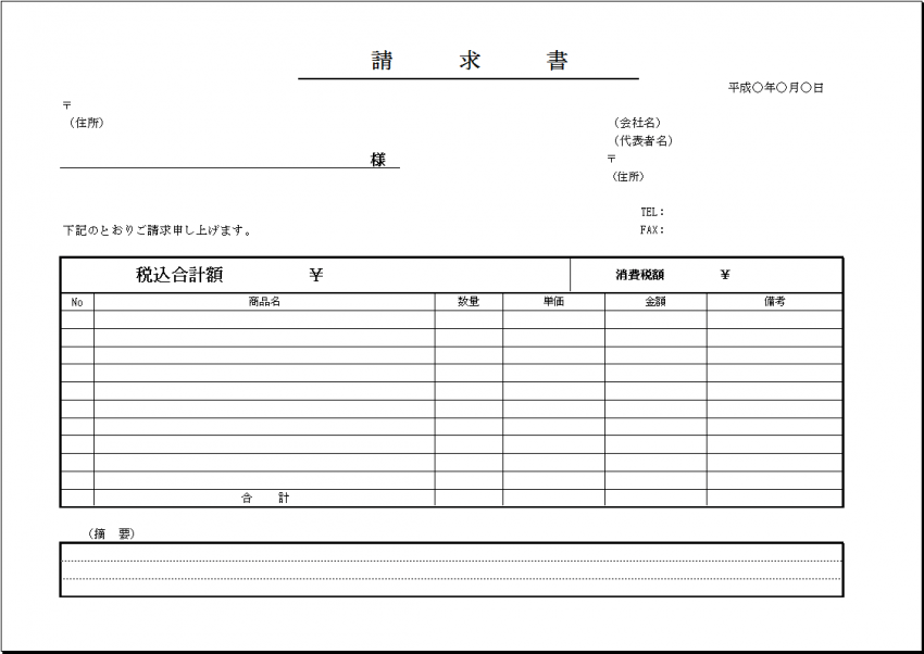 横長タイプの請求書テンプレート