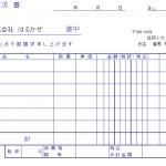 市販の手書き請求書のデザインそのままのExcelテンプレート(無料)
