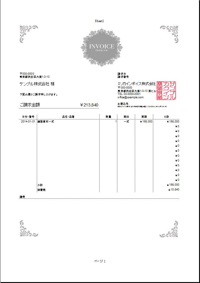 エレガントなデザインの請求書テンプレート