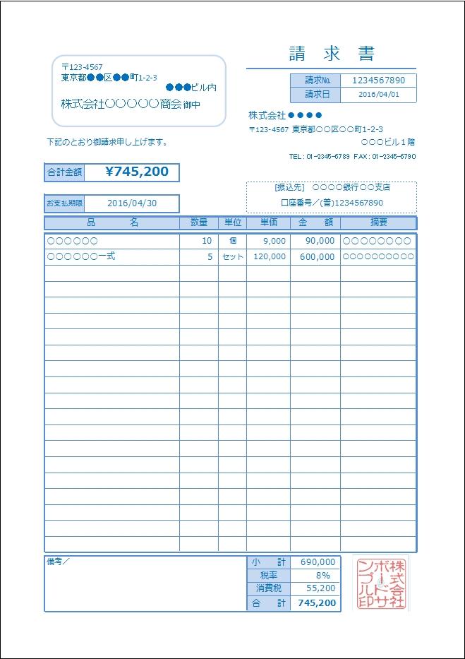 ブルーの請求書テンプレート