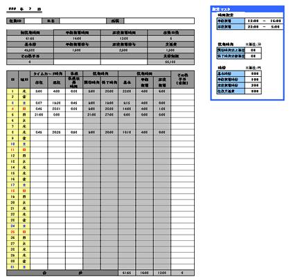 時給計算用 勤怠管理表テンプレート