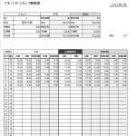 勤怠管理 スタッフ勤務表01.xlsx