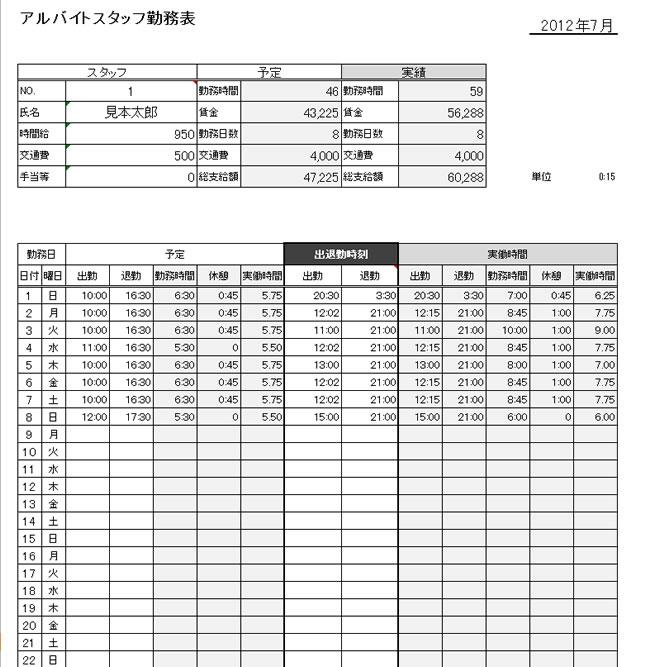 スタッフ勤務表01