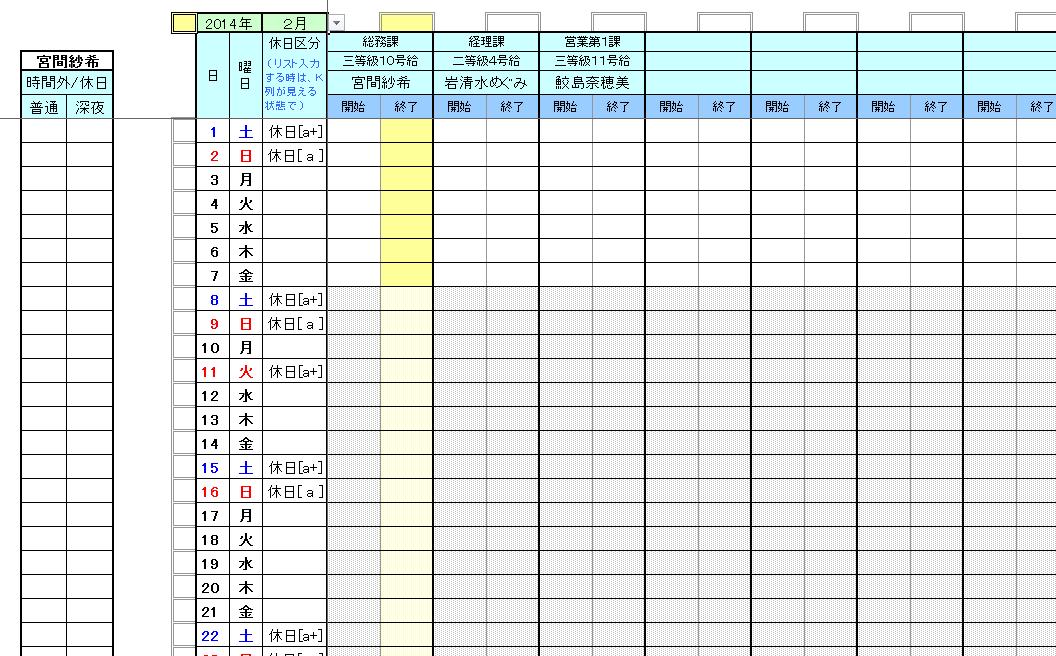 高機能残業計算用勤怠管理表