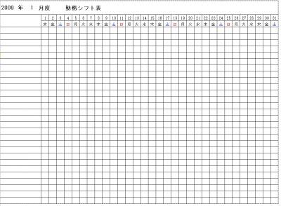 勤務パターン入力のシフト表