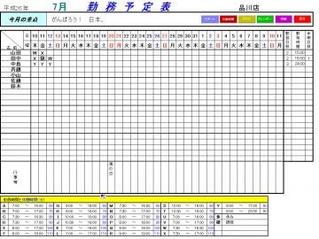 勤務パターンを選択するシフト表