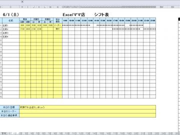 給与計算が可能なガントチャートシフト表テンプレート