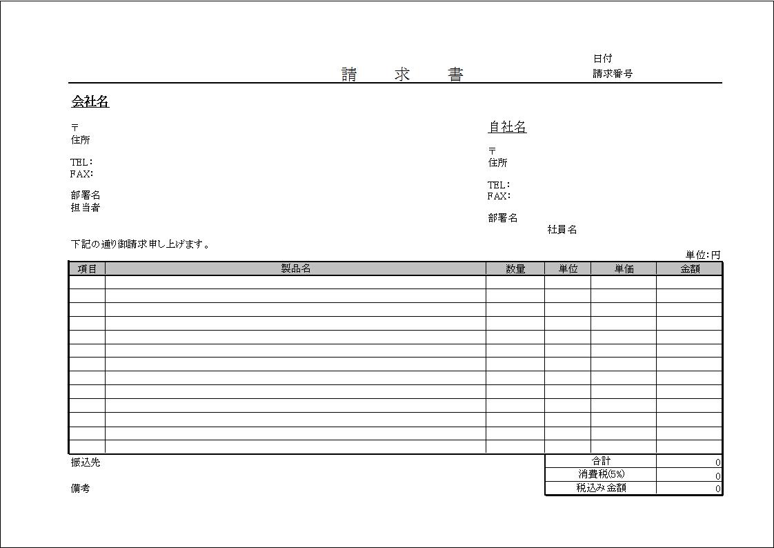 EXCEL請求書 横型