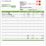 値引きに対応した請求書テンプレート