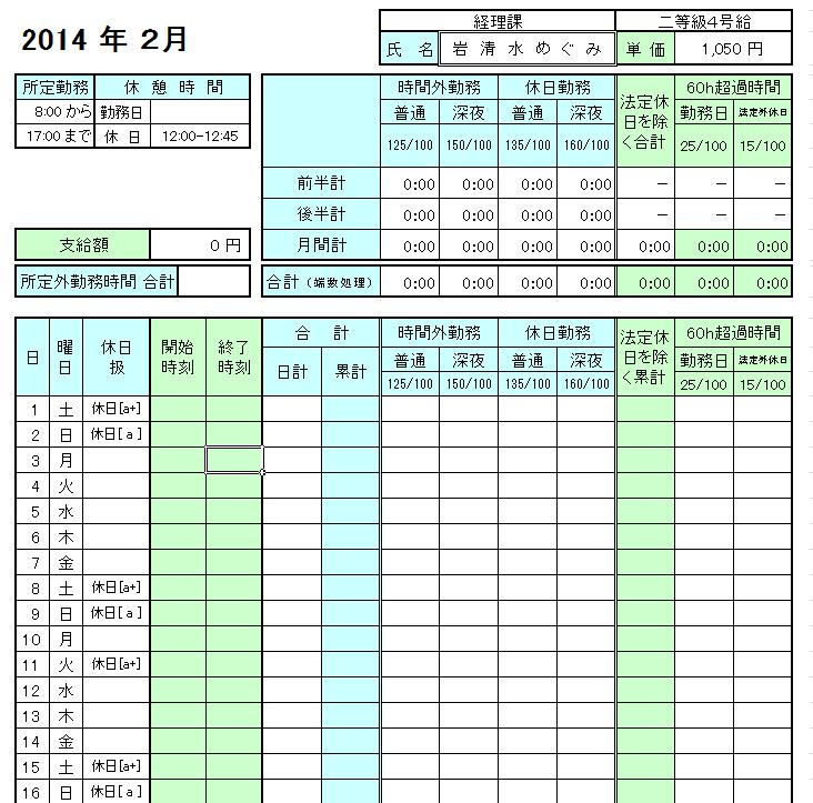 勤務 時間 計算 エクセル
