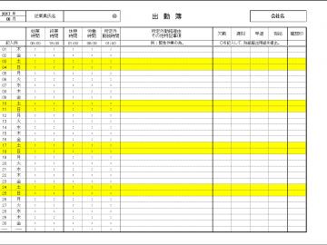 シンプルな出退勤管理用の出勤簿