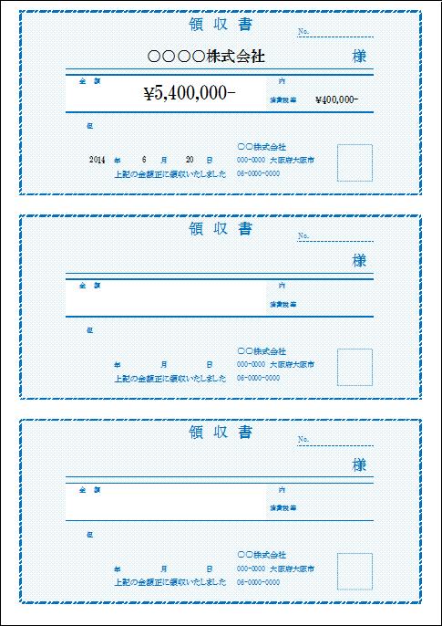 A4で3枚印刷できるEXCEL領収書テンプレート