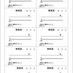 A4サイズに10枚印刷できるEXCEL領収書テンプレート