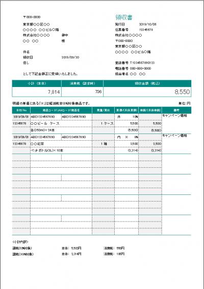 軽減税率対応明細付き領収書テンプレート