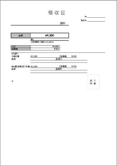 軽減税率対応領収証テンプレート