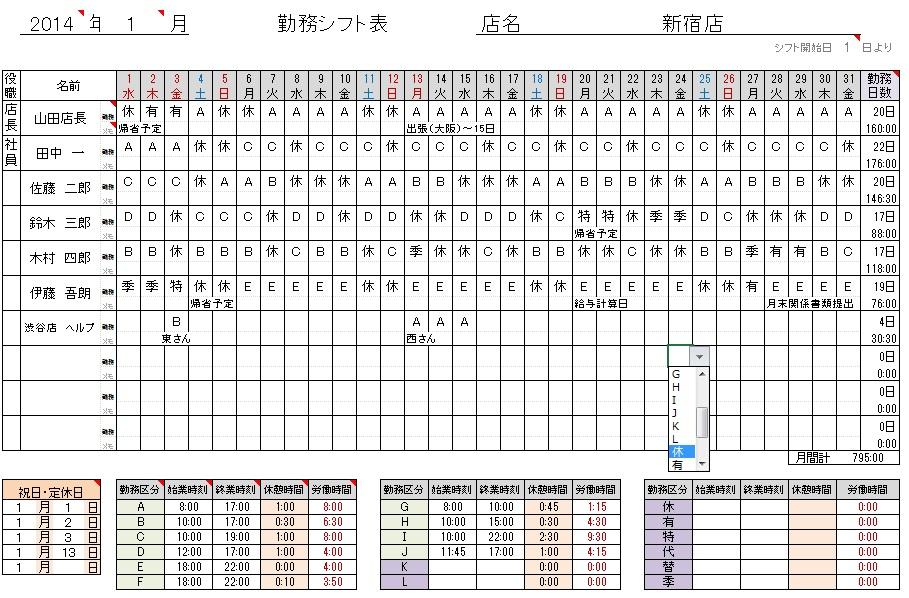 勤務パターンで選ぶ1カ月表示のシフト表テンプレート