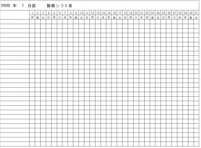 勤務パターンを入力するシンプルなシフト表テンプレート