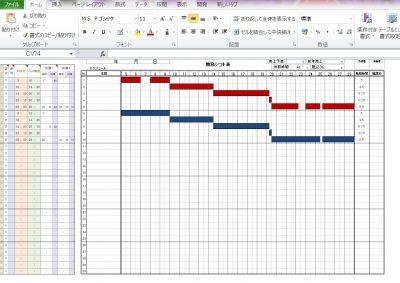 ガントチャートのシフト表 作成画面