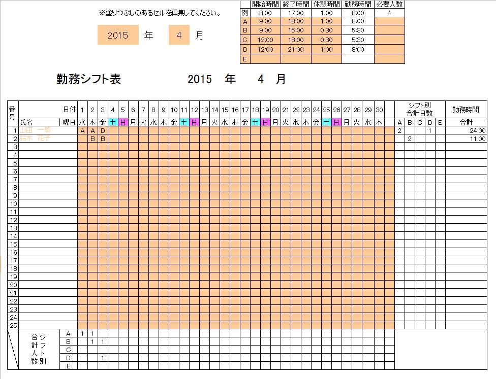 「職員勤務シフト表」