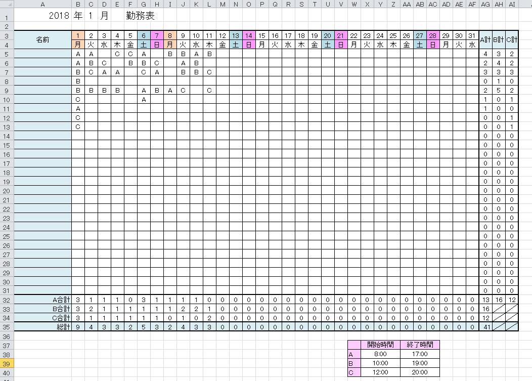 1ヶ月表示のシフト表