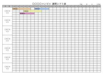 コンビニ向け1週間表示のガントチャート式シフト表テンプレート
