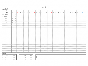 シンプルな1か月を一覧表示するシフト表