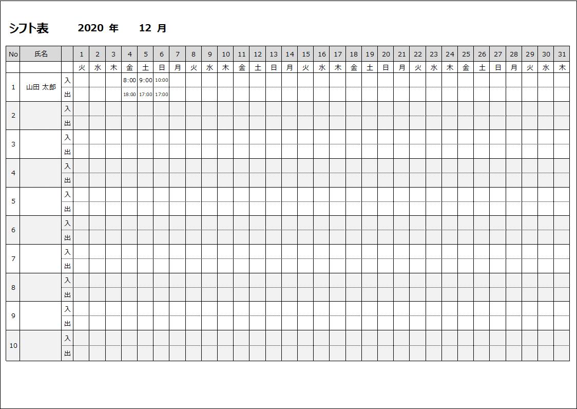 時刻入力するタイプのシンプルな一カ月分のシフト表テンプレート