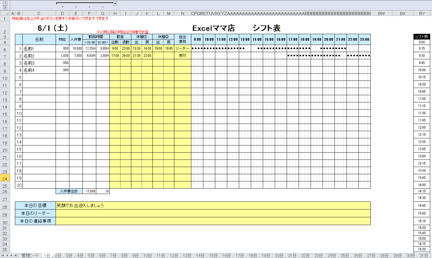高機能なガントチャートのシフト表テンプレート