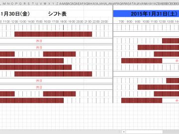 計算式のないガントチャート形式のシンプルなシフト表テンプレート